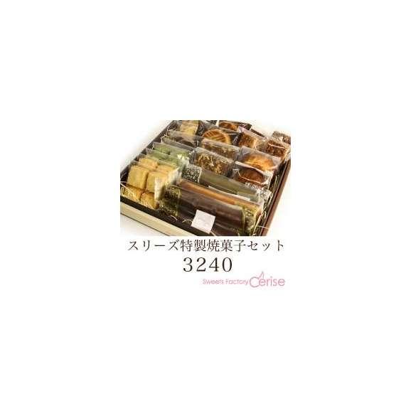 スリーズ焼菓子セット324001