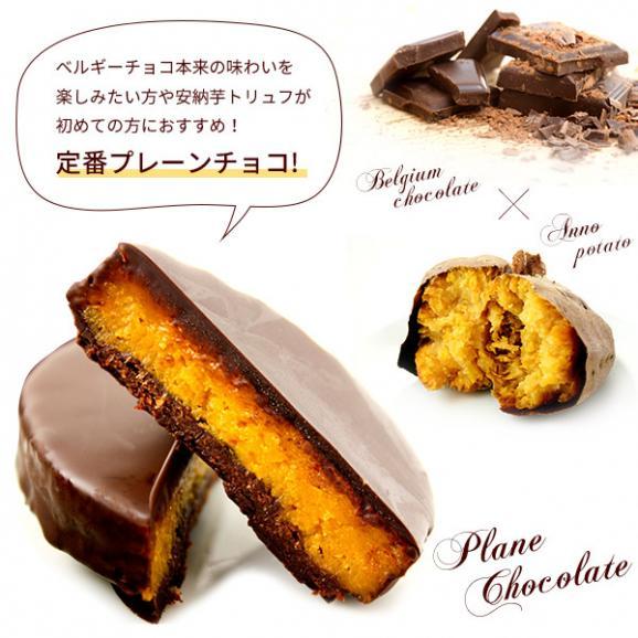 安納芋トリュフ単品(プレーンチョコレート)03
