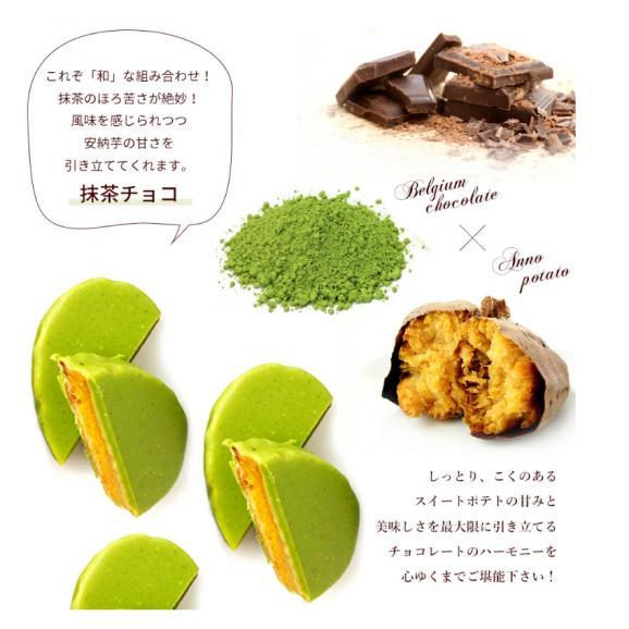 安納芋トリュフ単品(抹茶チョコレート)02