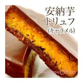 安納芋トリュフ単品(キャラメルチョコレート)