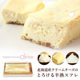 米粉を使った北海道産クリームチーズの半熟スフレ