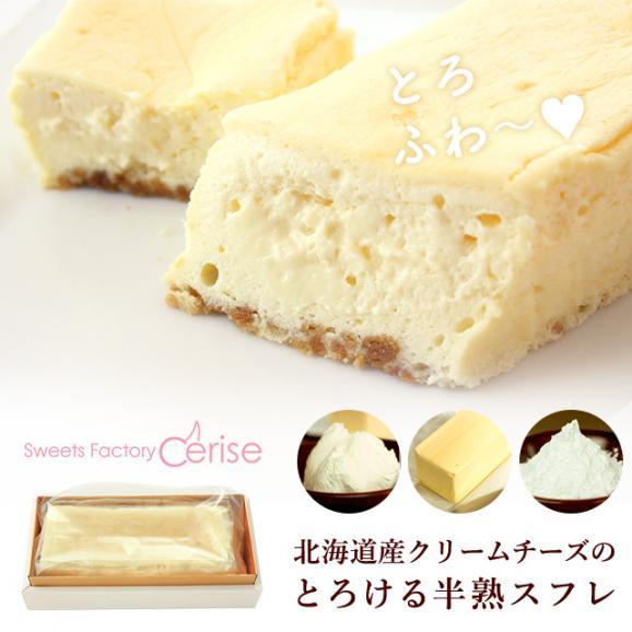 米粉を使った北海道産クリームチーズの半熟スフレ01