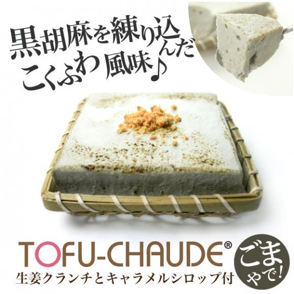 こくふわゴマトーフ・チャウデ(一丁)03