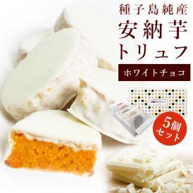 安納芋トリュフホワイトチョコレート【5個入】【ギフトや内祝いに】