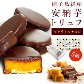 安納芋トリュフキャラメルチョコレート【5個入】【ギフトや内祝いに】