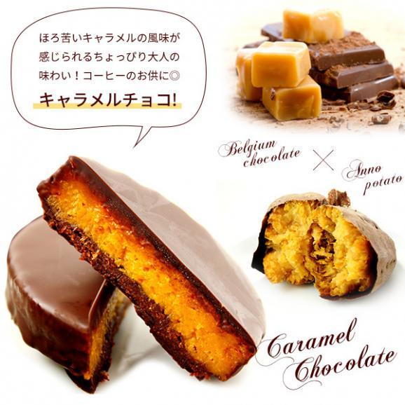 安納芋トリュフキャラメルチョコレート【5個入】【ギフトや内祝いに】02