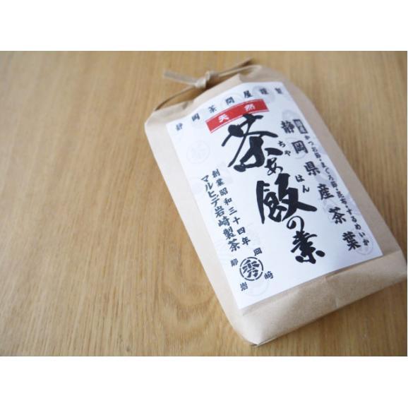 お茶を食べる「茶あ飯の素」01
