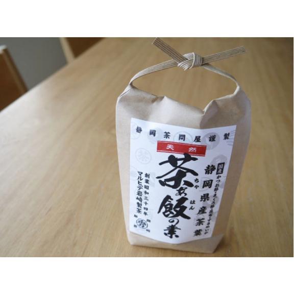 お茶を食べる「茶あ飯の素」05