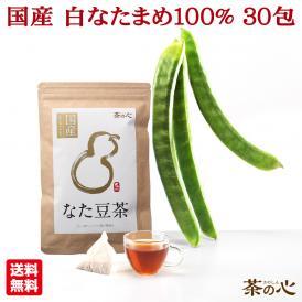 なたまめ茶 国産 ティーバッグ 30包 無農薬 なた豆 豆茶 健康茶 送料無料