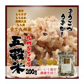 雑穀米 黒米 もちむぎ もちきび もちあわ 挽割大豆九州産五穀米 まうごつうまか九州もちもち雑穀米 200g