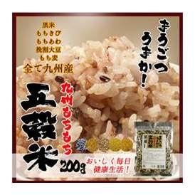 雑穀米 黒米 もちむぎ もちきび もちあわ 挽割大豆 九州産 五穀米 まうごつうまか九州もちもち雑穀米 200g
