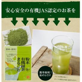 粉末緑茶 国産 オーガニック まるごと 緑茶 粉末 50g パウダー 送料無料