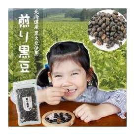 煎り黒豆 120g 北海道産 国産 いりくろ 黒豆 無添加 黒大豆 無調味 無塩 健康 おやつ 雑穀