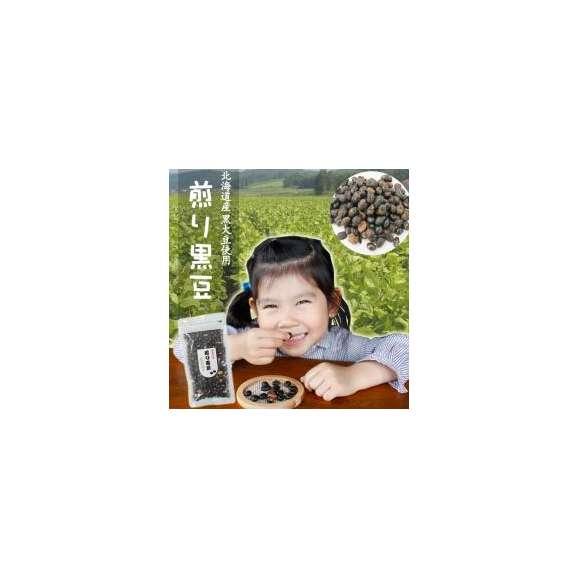 煎り黒豆 120g 北海道産 国産 いりくろ 黒豆 無添加 黒大豆 無調味 無塩 健康 おやつ 雑穀01