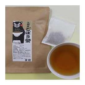 ごぼう茶 国産 10包 1.5g 九州産 皮付きごぼう 遠赤焙煎 健康茶 送料無料