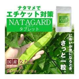 なた豆 クロロフィル サプリメント 60粒 ナタガードタブレット