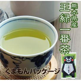 玉緑一番茶 100g くまモン パッケージ 特別栽培農産物 緑茶 玉緑茶