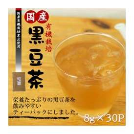 有機栽培国産黒大豆ティーパック たっぷり8gx30p