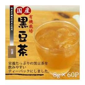 有機栽培国産黒大豆ティーパック たっぷり8gx60p