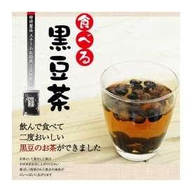 食べる黒豆茶 230g 北海道産 黒豆茶 国産 健康茶