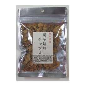 菊芋 チップス 30g×3袋