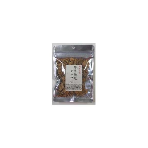 菊芋 国産 熊本県産 チップス 30g 3袋セット01