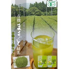 粉末緑茶 有機栽培 50g 2個セット 鹿児島県産 緑茶 粉末パウダー 有機JAS オーガニック【送料無料】
