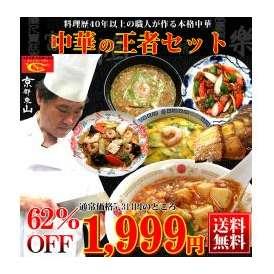 【72時間限定】中華の王者セット【送料無料】2セット購入で、中華丼の具、肉団子甘酢、ザーサイのオマケ付き!