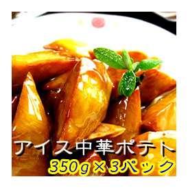 ひんやり♪アイス感覚 アイス中華ポテト (350g×3パック)中華スイーツ