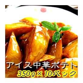 ひんやり♪アイス感覚 アイス中華ポテト (350g×10パック)中華スイーツ
