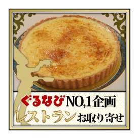 祝!【期間限定】クリームチーズたっぷり!当店一番人気の贅沢な大人のチーズケーキ タルトフロマージュ