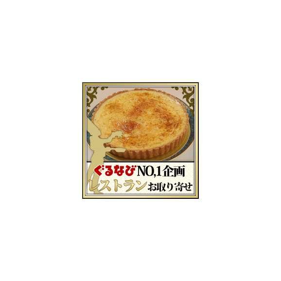 祝!【期間限定】クリームチーズたっぷり!当店一番人気の贅沢な大人のチーズケーキ タルトフロマージュ01
