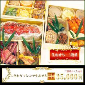 シェ・レザンジュ シェフ手作りのフレンチ洋風生おせち三段重(3~5人前)【送料無料】