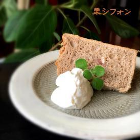 栗のシフォンケーキ(ホール・8カット済)