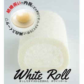 ロールケーキ 純白 バージニアケイク 生クリーム ホワイトロール お祝いに まっしろ 誕生日 白ロール 送料無料