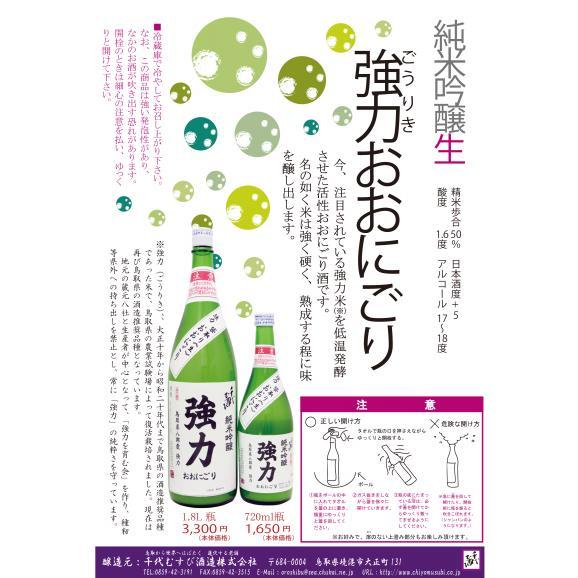 純米吟醸強力 おおにごり生(1.8ℓ)02