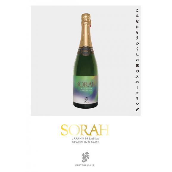 日本酒スパークリングSORAH02