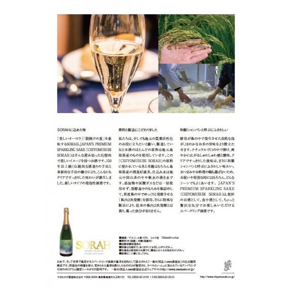 日本酒スパークリングSORAH03