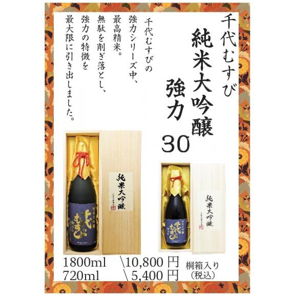 純米大吟醸強力30(1.8ℓ)03