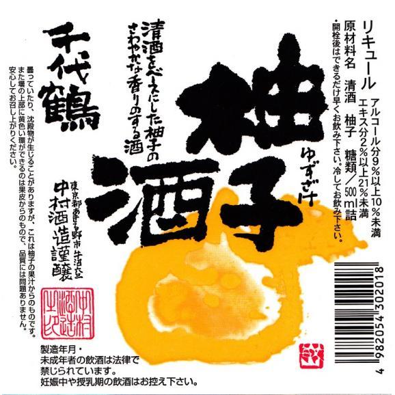 千代鶴 柚子酒(ゆずざけ) 500ml04
