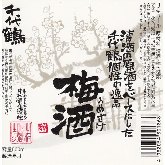 千代鶴 梅酒(うめざけ) 500ml02