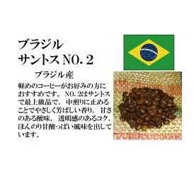 メール便 送料無料 ブラジル サントス NO,2 150g レギュラーコーヒー コーヒー コーヒー豆