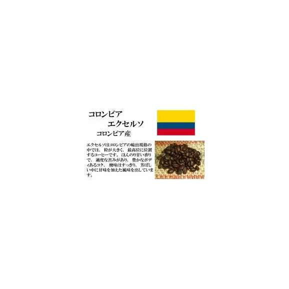 初回限定 メール便 送料無料 コロンビア エクセルソ150g レギュラーコーヒー コーヒー コーヒー豆01