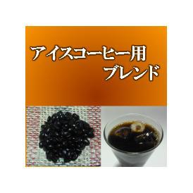 メール便 送料無料 珈琲フチ特製 アイスコーヒー用 ブレンド 150g レギュラーコーヒー コーヒー コーヒー豆 アイスコーヒー