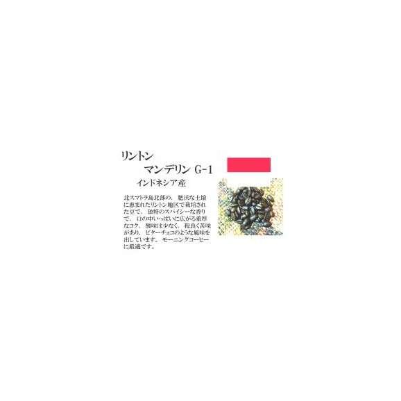 初回限定 メール便 送料無料 リントン マンデリン 150g レギュラーコーヒー コーヒー コーヒー豆 インドネシア産01