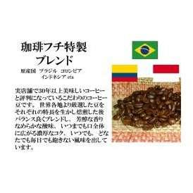 メール便 送料無料 珈琲フチ特製 ブレンド 300g レギュラーコーヒー コーヒー コーヒー豆