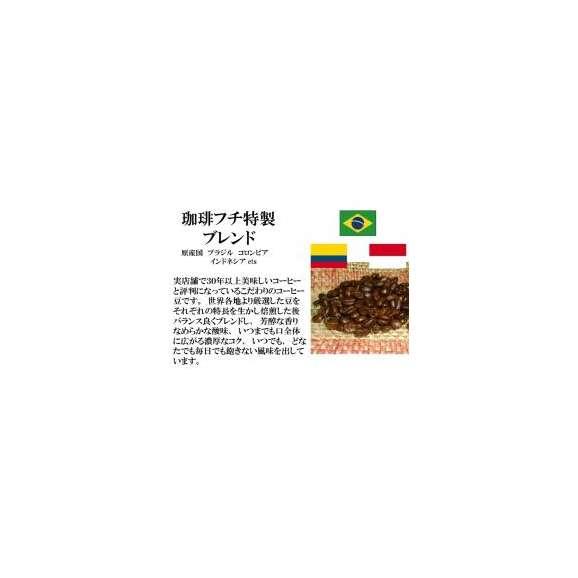 メール便 送料無料 珈琲フチ特製 ブレンド 300g レギュラーコーヒー コーヒー コーヒー豆01