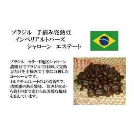 メール便 送料無料 ブラジル インペリアルトパーズ シャローン エステート 300g レギュラーコーヒー コーヒー コーヒー豆