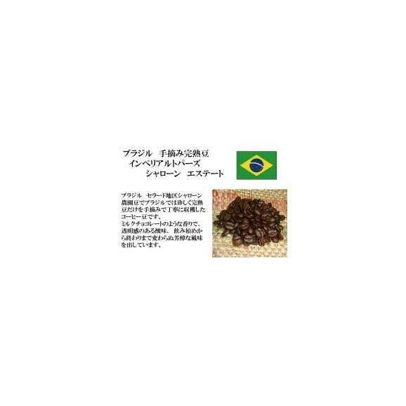 メール便 送料無料 ブラジル インペリアルトパーズ シャローン エステート 300g レギュラーコーヒー コーヒー コーヒー豆01