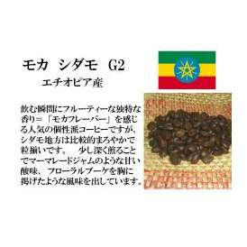メール便 送料無料 モカ シダモ 300g レギュラーコーヒー コーヒー コーヒー豆 エチオピア産